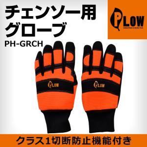 チェーンソー PLOW チェンソー用 切断防止 グローブ チャップス PH-GRCH-M PH-GRCH-L|honda-walk