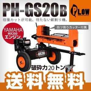 PLOW 薪割り機 PH-GS20B 破砕力20トン ヤマハエンジン搭載 デュアルシステム搭載|honda-walk
