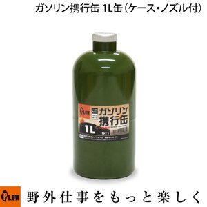 PLOW ガソリン携行缶 1リットル ボトルタイプ PH-GT1 UN規格取得品 消防法適合品|honda-walk