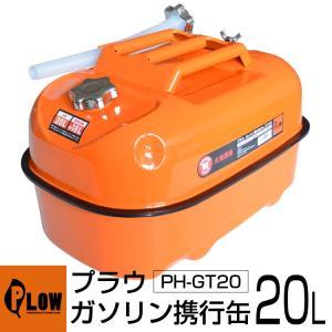PLOW ガソリン携行缶 20リットル PH-GT20 UN規格取得品 消防法適合品
