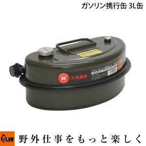 PLOW ガソリン携行缶 3リットル缶 グリーンAS|honda-walk