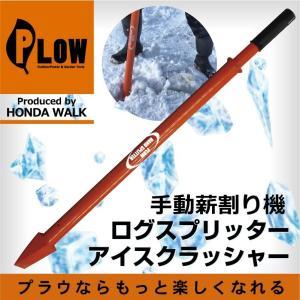 PLOW ハンドスプリッター PH-HANDSPLITTER 氷割り 落とすだけ アイスクラッシャー ロッククラッシャー|honda-walk