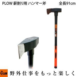 PLOW 薪割り用 ハンマー斧 PH-HMR3000 3kg 910mm