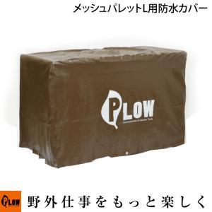 PLOW 除雪機用 メッシュパレット コンテナ Lサイズ 防水カバー|honda-walk