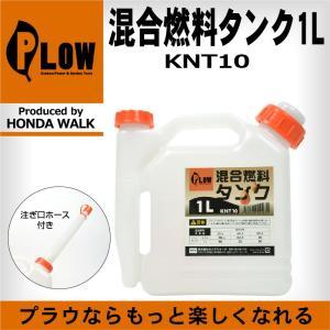 混合計量タンク 1L  25:1 50:1 35:1 40:1  混合燃料 混合ガソリン 携行タンク PLOW プラウ|honda-walk