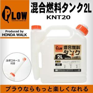 混合計量タンク 2L  25:1 50:1 20:1 40:1  混合燃料 混合ガソリン 携行タンク PLOW プラウ|honda-walk