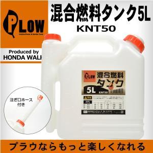 混合計量タンク 5L  25:1 50:1 35:1 40:1  混合燃料 混合ガソリン 携行タンク PLOW プラウ|honda-walk