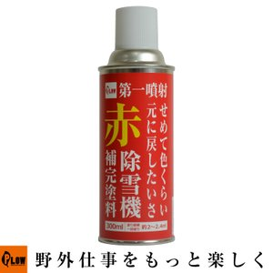 PLOWオリジナル 補完塗料 赤色 ホンダ除雪機赤色対応 除...
