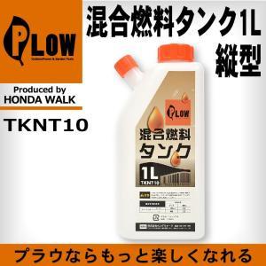 混合計量タンク 1L縦型  25:1  混合燃料 混合ガソリン 携行タンク PLOW プラウ|honda-walk