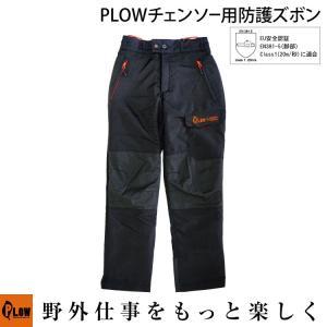 PLOW チェンソー用防護ズボン 切断防止 EU安全認証 EN381-5 クラス1 適合 ズボンタイ...