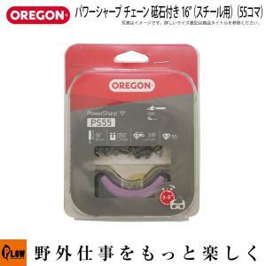 OREGON オレゴン パワーシャープチェーン砥石付き PS55