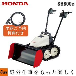 除雪機 ホンダ 電動 ブレード 除雪機 ユキオスe SB800e 家庭用除雪機|honda-walk