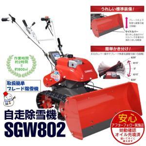 オーレック ブレード 自走除雪機 楽オス SGW802|honda-walk