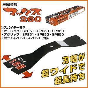 三陽金属 マックス260 スパイダーモアSP851・SP650・SP850・SP550・AZ850・...
