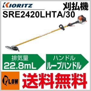共立 刈払機 SRE2420LHTA/30【草刈機】【ツインスロットル】【ループハンドル】【23ccクラス】【エンジン式】【iスタート】 honda-walk