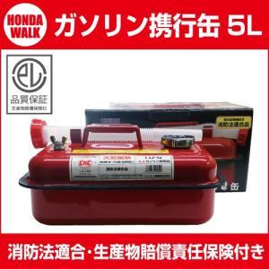 ガソリン携行缶 UNION ユニオン 5リットル缶TU-5 横置き(赤)|honda-walk