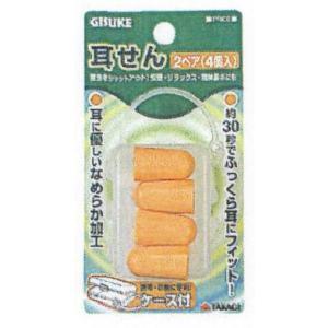 ☆GISUKE 耳栓(2ペア)ケース付 オレンジ【ta-13-17400】農作業 耳せん 安全防具 ギスケ honda-walk