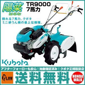 耕うん機 クボタ 耕運機 TR9000 リヤロータリータイプ 7馬力 最上位機種