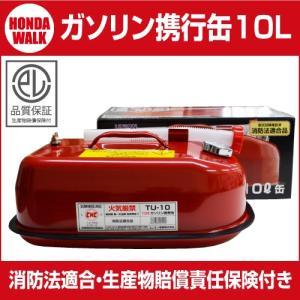 ガソリン携行缶 UNKON ユニオン 10リットル缶 横置き(赤)TU-10|honda-walk