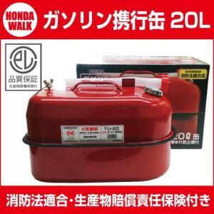 ガソリン携行缶 UNKON ユニオン 20リットル缶 TU-20 横置き(赤)|honda-walk