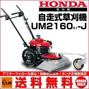 送料無料 草刈機 ホンダ自走式草刈機 UM2160 ロータリー式 歩行型草刈機|honda-walk