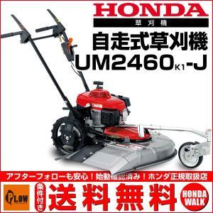 草刈機 ホンダ UM2460K1-J|honda-walk