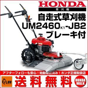 草刈機 ホンダ UM2460K1-JB ブレーキ付|honda-walk