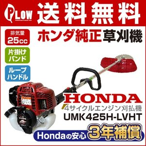 草刈機 ホンダ 4サイクルエンジン 刈払機  草刈機 草刈り機 肩掛バンド UMK425H1-LVHT ループハンドル 片肩掛け HONDA