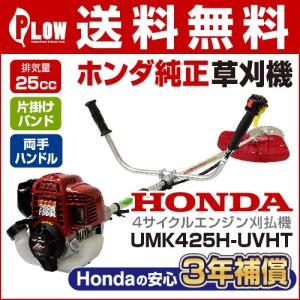 草刈機 ホンダ 4サイクルエンジン刈払機 UMK425H1-UVHT Uハンドル 片肩掛け あすつく対応