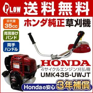 ホンダ 4サイクルエンジン刈払機 草刈機 草刈り機 UMK435K1-UWJT 両手ハンドル Uハンドル 両肩掛け HONDA