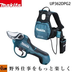 マキタ 充電式せん定ハサミ UP362DPG2バッテリBL1860B×2本・2口急速充電器DC18R...