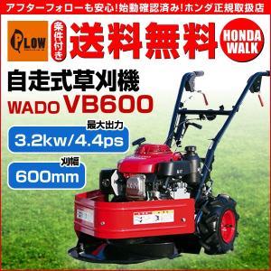 ワドー 自走式草刈機 VB600|honda-walk