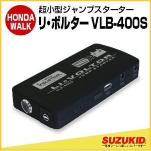 スズキッド 超小型ジャンプスターター リ・ボルター 【VLB-400S】|honda-walk