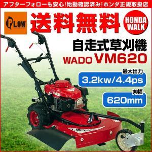 ワドー 自走式草刈機 VM620|honda-walk