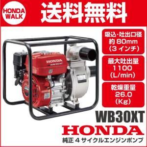 次回入荷7月中旬以降 ホンダ 4サイクルエンジンポンプ WB30XT 汎用ポンプ 業務用モデル