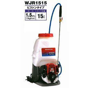 【送料無料】ホンダ 背負式ポータブル動噴機 WJR1515 動力噴霧機|honda-walk