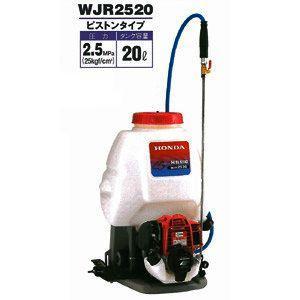 【送料無料】ホンダ 背負式ポータブル動噴機 WJR2520 動力噴霧機|honda-walk
