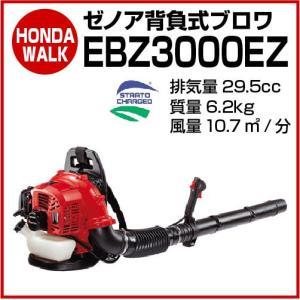 ゼノアブロワ EBZ3000-EZ 【品番 X377030011】|honda-walk