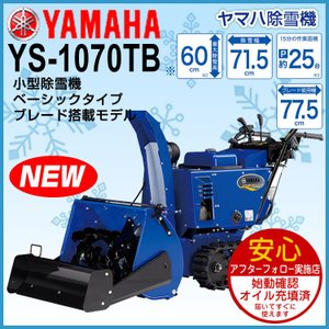 除雪機 YAMAHA ヤマハ除雪機 YS-1070TB 小型静音 イージーターン ブレード搭載モデル 10馬力 除雪幅70cm 家庭用除雪機 YS1070TB|honda-walk