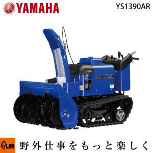 除雪機 YAMAHA ヤマハ 除雪機 2016年モデル YS-1390AR 中型静音 ローリング付 13馬力 除雪幅90cm
