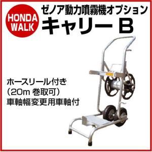 ゼノア動力噴霧機用オプション キャリーB ホースリール・車輪変更用車軸付 【品番 YYAJA02】|honda-walk
