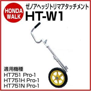 ゼノアヘッジトリマ用アタッチメント HT-W1 【品番 YYAJB01】|honda-walk