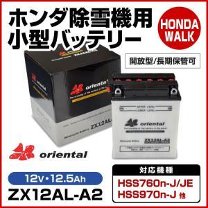 除雪機用小型バッテリー オリエンタル ZX12AL-A2...
