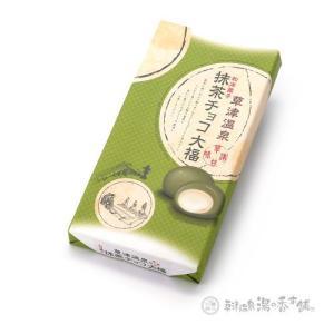 草津温泉 和洋菓子・抹茶チョコ大福 抹茶を練り込んだ餅の中にホワイトチョコレートを包みました。ふんわ...