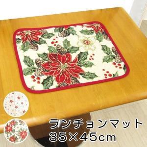 ランチョンマット/プレイスマット(プレースマット)  35×45cm   ゴブラン織り ランチョンマ...