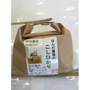 お米29年産 お試し版自然農法米こしひかり「天の恵み」白米2kg(初回送料無料)|hondanojo