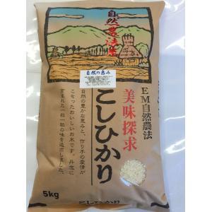 自然農法米 お米 こしひかり 特別栽培米 29年産  「自然の恵み」 白米 5kg 送料無料|hondanojo