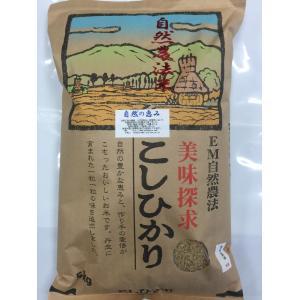 自然農法米 お米 こしひかり 特別栽培米 29年産  「自然の恵み」 食用 玄米 5kg  送料無料|hondanojo