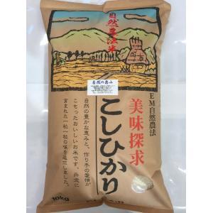 自然農法米 お米 こしひかり 特別栽培米 30年産  「自然の恵み」 白米 10kg  送料無料 加賀百万石|hondanojo