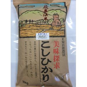 自然農法米 お米 こしひかり 特別栽培米 30年産  「自然の恵み」 食用 玄米 10kg  送料無料 加賀百万石|hondanojo